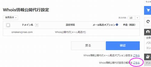 お名前.comのWhois情報公開代行設定の画面