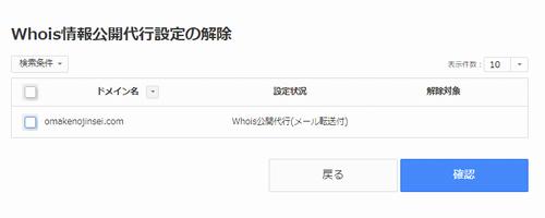お名前.comのWhois情報公開代行設定解除の画面