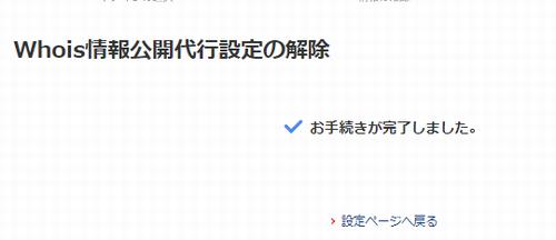 お名前.comのWhois情報公開代行設定解除の完了画面