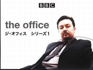 ドラマ「ジ・オフィス」の紹介画像