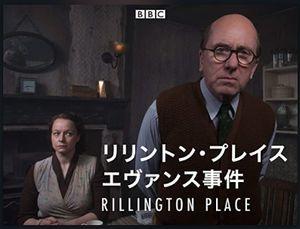 ドラマ「リリントン・プレイス エヴァンス事件」の紹介画像
