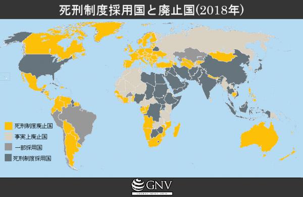 死刑制度採用国と廃止国を現した地図