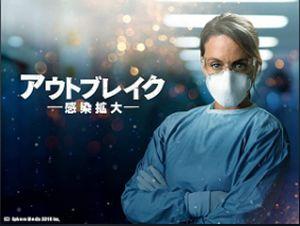 ドラマ「アウトブレイク 感染拡大」の紹介画像