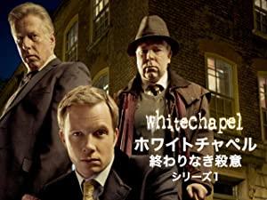 ドラマ「ホワイトチャペル 終わりなき殺意」の紹介画像