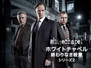 ドラマ「ホワイトチャペル 終わりなき殺意」(シーズン2)の紹介画像