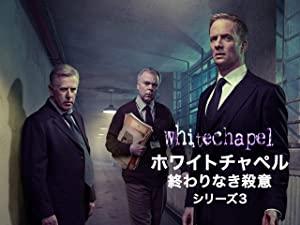 ドラマ「ホワイトチャペル 終わりなき殺意」(シーズン3)の紹介画像