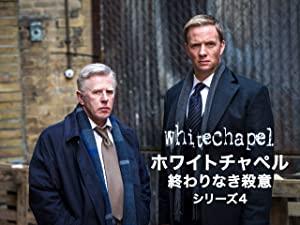 ドラマ「ホワイトチャペル 終わりなき殺意」( シーズン4)の紹介画像