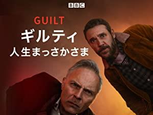 ドラマ「ギルティ 人生まっさかさま」の紹介画像