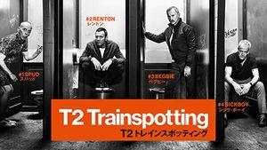 映画「T2 トレインスポッティング」の紹介画像