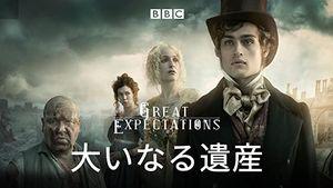 ドラマ「大いなる遺産」(2011年BBC版)の紹介画像