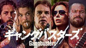 映画「ギャングバスターズ」の紹介画像