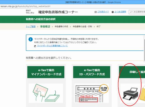 国税庁サイトの確定申告入力画面