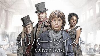 ドラマ「オリバー・ツイスト」 (2007年BBC版)の紹介画像