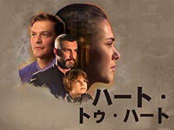 ドラマ「ハート・トゥ・ハート」の紹介画像