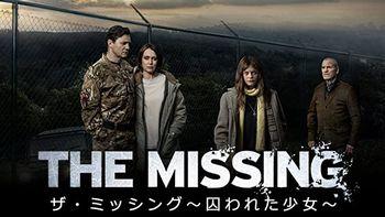 ドラマ「ザ・ミッシング」(シーズン2:囚われた少女)の紹介画像