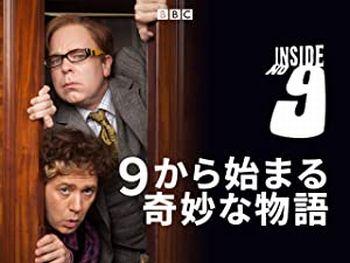 ドラマ「9から始まる奇妙な物語」(シーズン1)の紹介画像