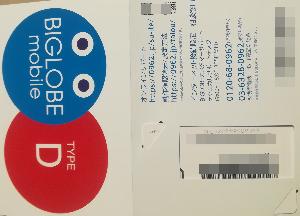 BIGBLOBEモバイルの音声SIMカード
