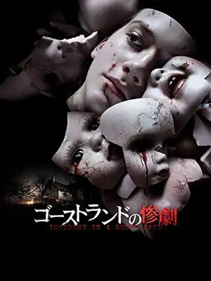 映画「ゴーストランドの惨劇」の紹介画像