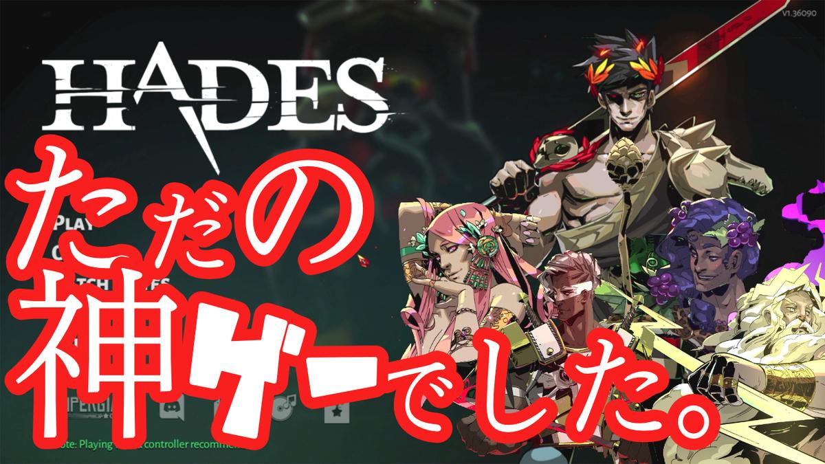 SteamのゲームHadesのサムネイル画像