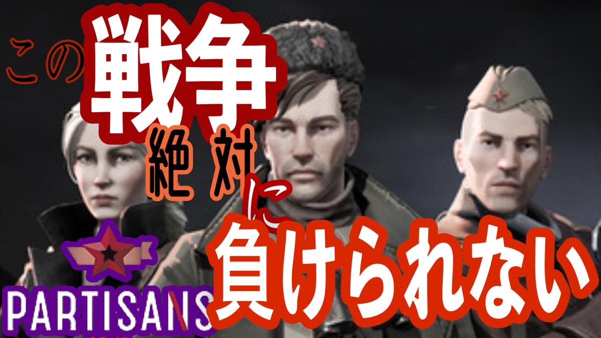partisans1941パルチサンズ1941のTOP画像