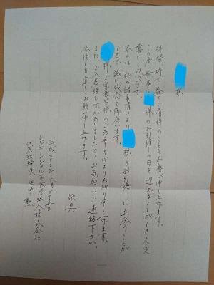 引き渡し時に社長からもらった手紙