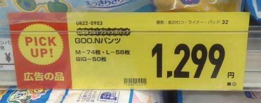 西松屋GOO.Nの紙パンツが1299円の値札の画像