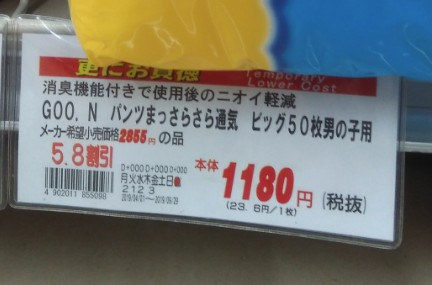 OKストアの値札(GOO.Nの紙パンツ)
