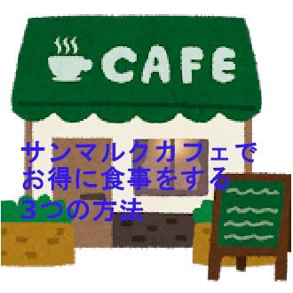 サンマルクカフェをお得に利用する3つの方法