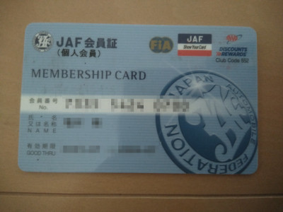 JAF会員証の画像