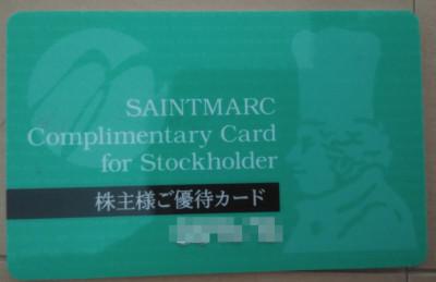 サンマルクホールディングスの株主優待券実物の画像