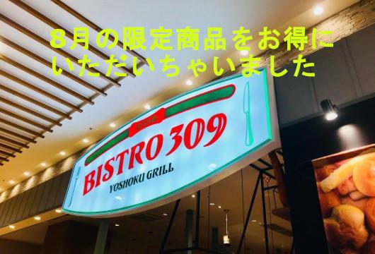BISTRO309看板の画像