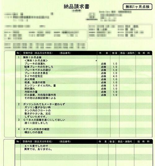 不具合と1か月点検の結果(納品請求書)の画像