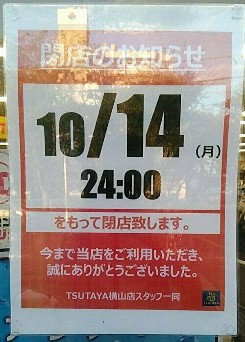 TSUTAYAの閉店を告知したポスターの画像