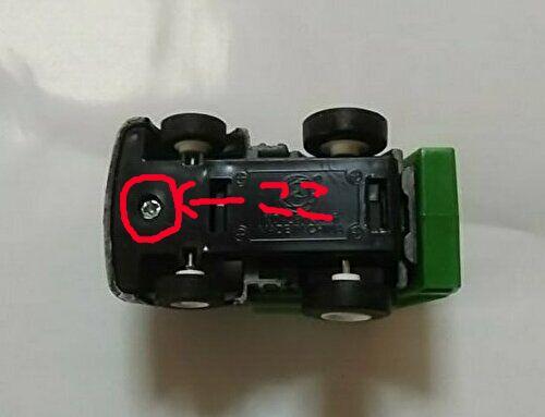 チョロQ分解のため、ねじの場所を説明する画像