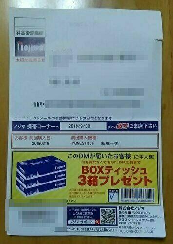 ノジマ電気から家に届いたハガキの表の画像