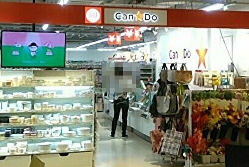 Can☆Do入り口の画像