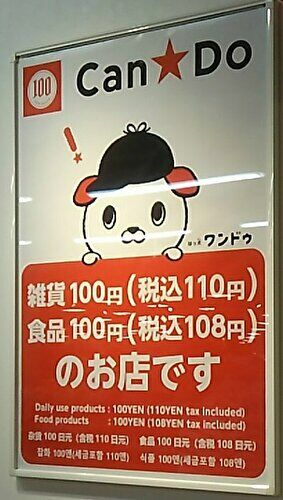 Can☆Doの税率をわかりやすく表示した張り紙