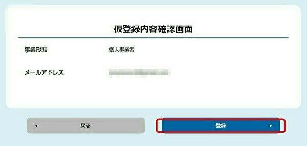 仮登録の確認画面