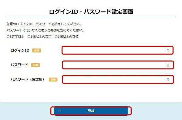 ログインIDとパスワードの設定画面