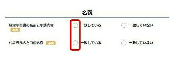 名義の確認画面