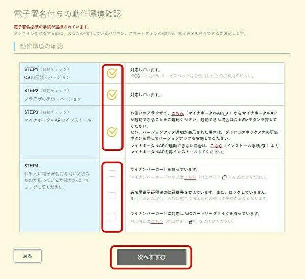 電子証明書付与の動作環境STEP4の画面