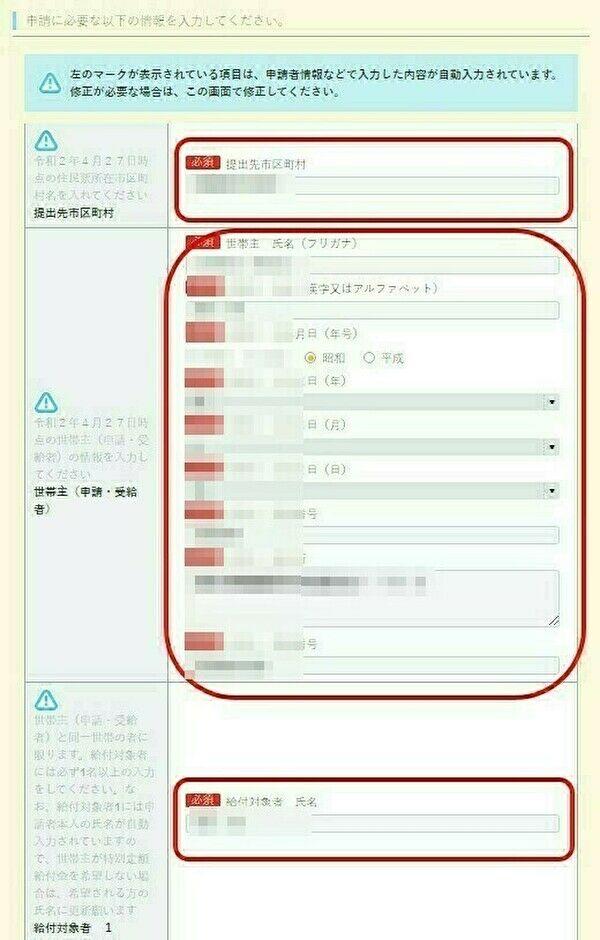 世帯主の情報入力画面
