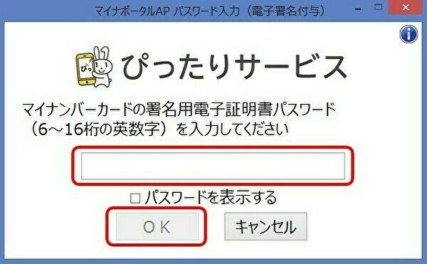 電子証明書用パスワードの入力画面