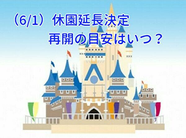 ディズニーランド・シーの休園延長(トップ画像)