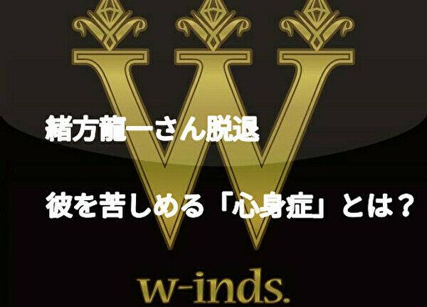 w-indsの緒方龍一さん脱退(トップ)