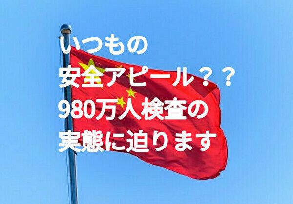 武漢の新型コロナウイルス980万人検査(トップ)