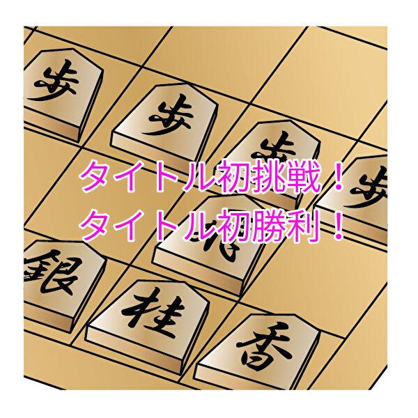 ヒューリック杯棋聖戦第1局藤井聡太七段勝利の行方(トップ)