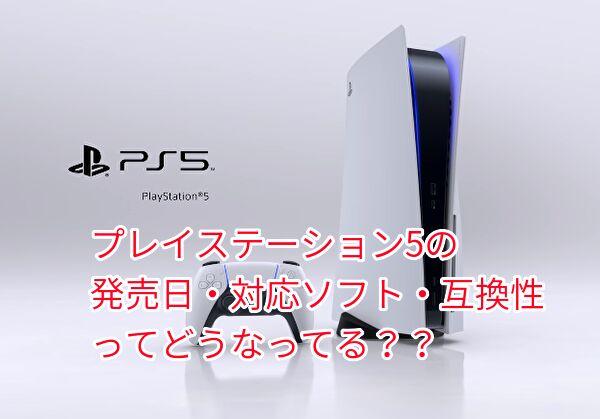 PS5の発売日・値段・ソフト・互換性の最新情報を調査した結果