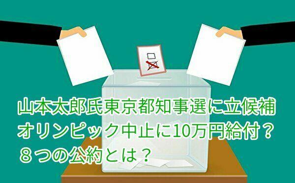 オリンピック中止を公約にする理由は?山本太郎氏の東京都知事選