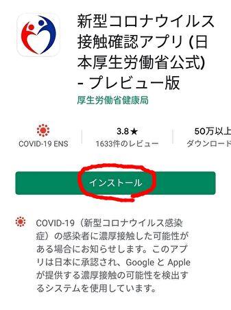 実際に接触確認アプリ「COCOA」をダウンロードして使い方を試してみる